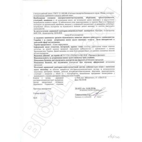 Сертификат на биопрепарат