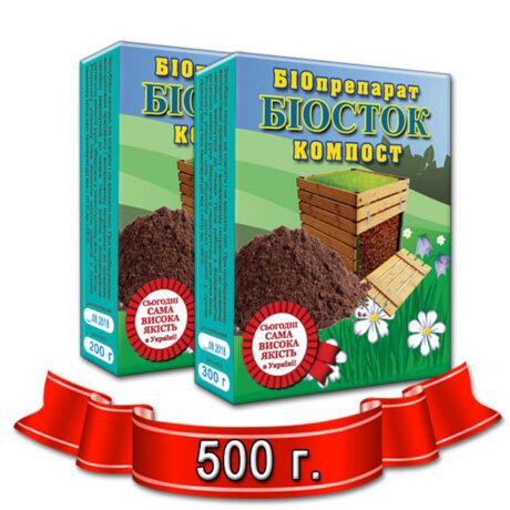 Kompost500